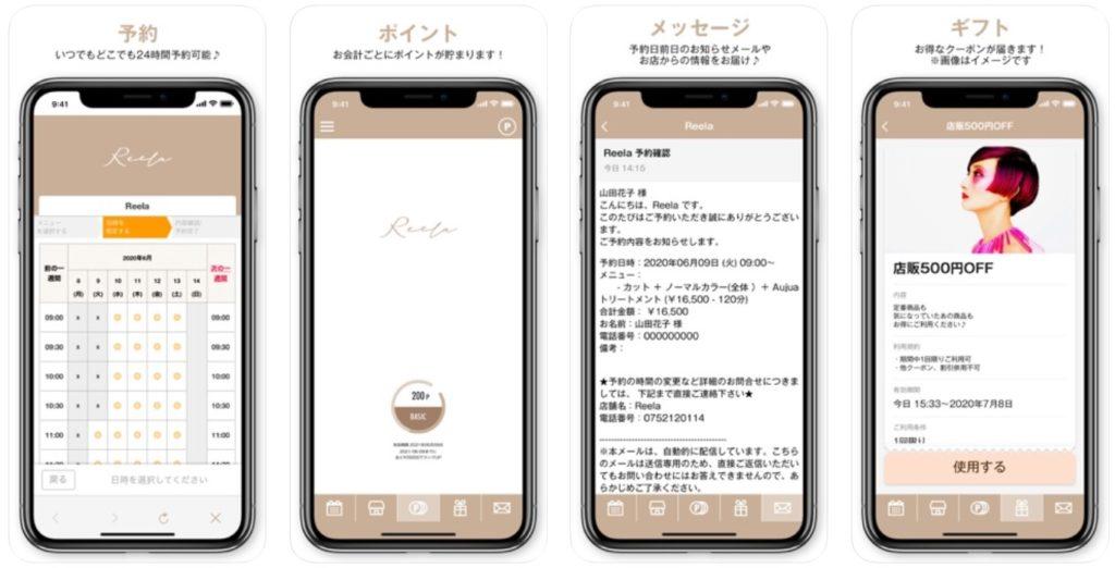 reela_アプリ概要