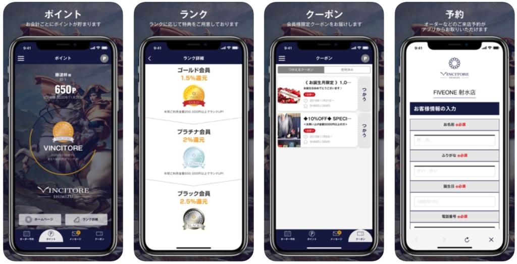 SHIMIZU_アプリ概要