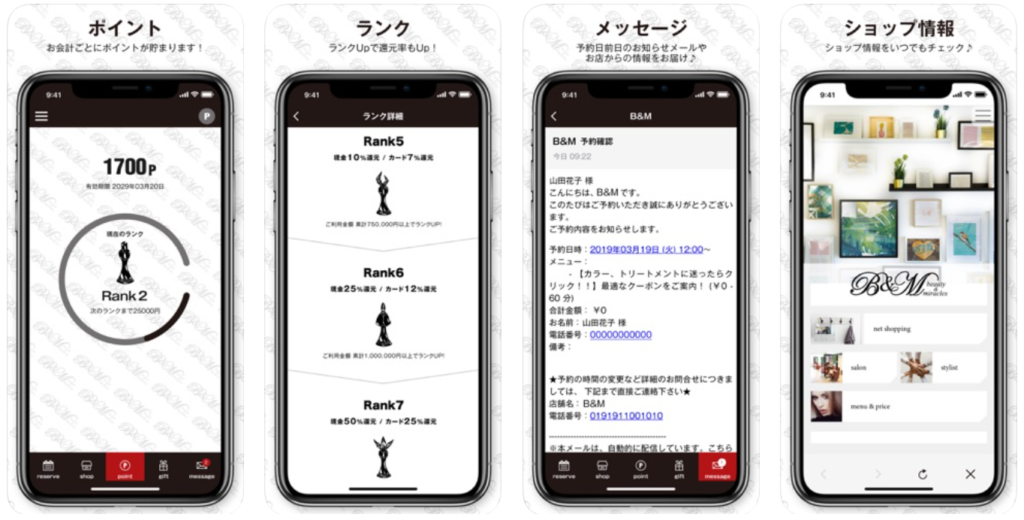 B&M_アプリ概要